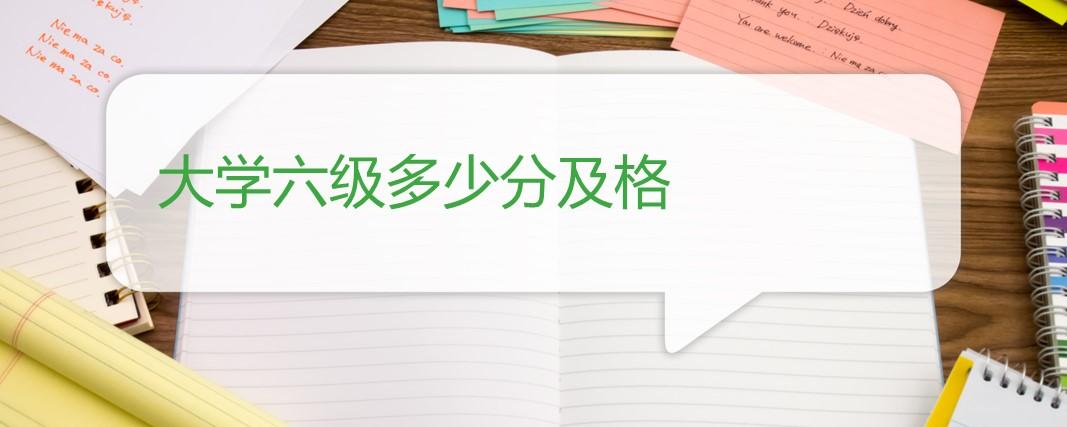 英语六级分值分布_六级满分多少_英语知识_沪江网